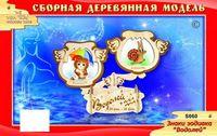 """Сборная деревянная модель """"Знаки зодиака: Водолей"""" (фоторамка)"""