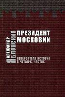 Президент Московии. Невероятная история в четырех частях