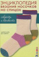 Энциклопедия вязания носочков спицами. Секреты и тонкости