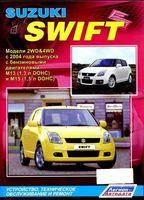 Suzuki Swift с 2004 г. Устройство, техническое обслуживание и ремонт