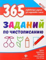 365 заданий по чистописанию