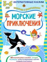 Морские приключения. Интерактивная книжка с наклейками
