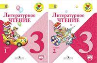 Литературное чтение. 3 класс. В двух частях
