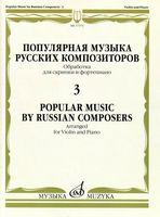 Популярная музыка русских композиторов - 3. Обработка для скрипки и фортепиано