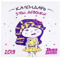 """Календарь настенный """"Злая девочка"""" (2019)"""
