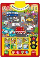 """Интерактивный плакат """"Двусторонний. Безопасность на улице и дома"""""""