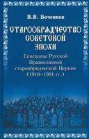 Старообрядничество советской эпохи. Епископы Русской Православной Старообрядческой церкви