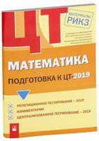 Математика. Подготовка к централизованному тестированию - 2019
