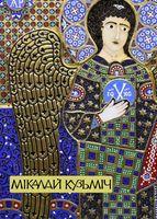 Мікалай Кузьміч