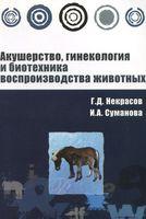 Акушерство, гинекология и биотехника воспроизводства животных