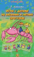 Игры с детьми на весенних и летних прогулках