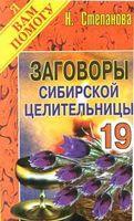 Заговоры сибирской целительницы - 19