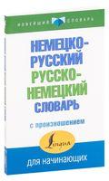 Немецко-русский русско-немецкий словарь с произношением (м)