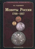 Монеты России. 1700–1917