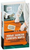 Новые записки санитара морга