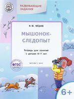 Мышонок-следопыт. Тетрадь для занятий с детьми 6-7 лет