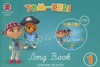 Том и Кери. Сборник песенок 1 (+ 2 CD)