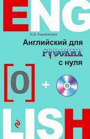 Английский для русских с нуля (+ CD)
