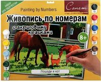 "Картина по номерам ""Лошади и кот"" (300х420 мм)"