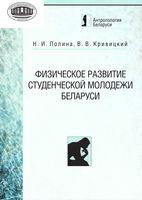 Физическое развитие студенческой молодежи Беларуси