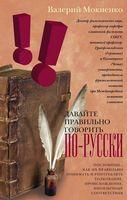 Давайте правильно говорить по-русски! Пословицы: как их правильно понимать и употреблять