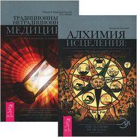 Алхимия исцеления. Традиционная и нетрадиционная медицина (комплект из 2-х книг)