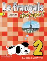 Французский язык. 2 класс. Рабочая тетрадь