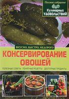 Консервирование овощей
