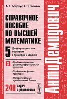 Справочное пособие по высшей математике. Том 5. Часть 3