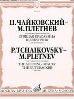 """Чайковский. Плетнев. Концертные сюиты из балетов """"Спящая красавица"""" и """"Щелкунчик"""". Для фортепиано"""