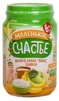 """Детское пюре Маленькое счастье """"Яблоко, банан, творог, сливки"""" (180 г)"""