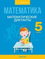 Математика. 5 класс. Математические диктанты