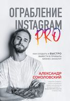 Ограбление Instagram PRO