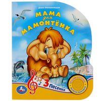 Мама для мамонтёнка. Книжка-игрушка (1 кнопка с 3 пеcенками)