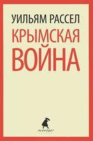 Крымская война (м)