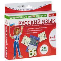 Русский язык. 3-4 классы (комплект из 120 тестовых карточек)