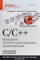C/C++. Процедурное и объектно-ориентированное программирование