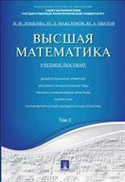 Высшая математика. Том 2
