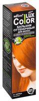 """Оттеночный бальзам для волос """"Color Lux"""" тон: 01, корица"""
