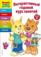 Интерактивный годовой курс занятий. Для детей 4-5 лет