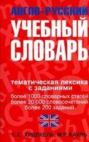 Англо-русский учебный словарь. Мы и мир вокруг нас. Тематическая лексика с заданиями
