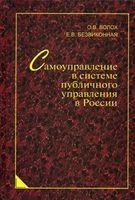 Самоуправление в системе публичного управления в России