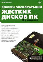 Секреты эксплуатации жестких дисков ПК (+ CD)