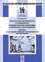 Философские исследования о сущности человеческой свободы и связанных с ней предметах