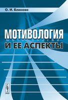 Мотивология и ее аспекты