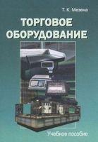 Торговое оборудование. Учебное пособие