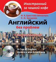 Английский без проблем для продвинутых / A Cup of English: America and Americans (+ CD)