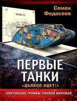 """Первые танки. Британские """"Ромбы"""" Первой Мировой"""