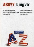 Англо-русский, русско-английский словарь. Американский вариант