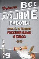 Все домашние работы. Русский язык. 9-й класс
